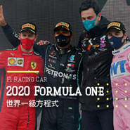 2020 F1 土耳其 法拉利 Ferrari Sebastian Vettel #5 賓士 Benz Lewis Hamilton #44 Racing Point Sergio Perez #11