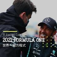 F1 2021 Lewis Hamilton 賓士 Benz #44 小黑 路易斯 漢米爾頓 合約 續約 簽約