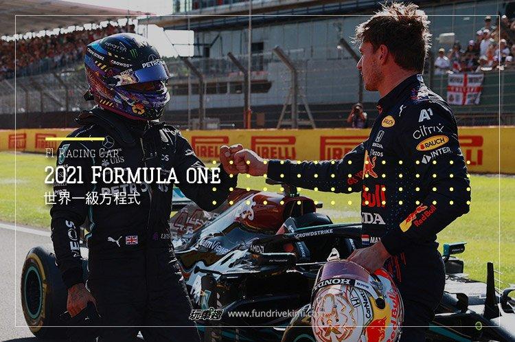 2021 F1 英國 紅牛 Red Bull Max Verstappen #33 賓士 Benz Lewis Hamilton #44