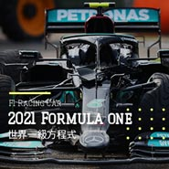 2021 F1 匈牙利 賓士 Benz Valtteri Bottas #77 撞車 事故