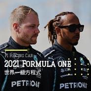 2021 F1 荷蘭 賓士 Benz Lewis Hamilton #44 Valtteri Bottas #77