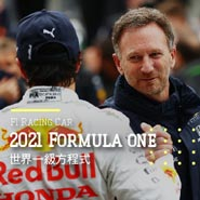 2021 F1 土耳其 紅牛 Red Bull
