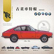 BMW 古董車