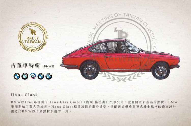 BMW 古董車 Hans Glass