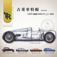 Audi 古董車 rally taiwan TR